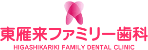 東雁来ファミリー歯科 HIGASHIKARIKI FAMILY DENTAL CLINIC